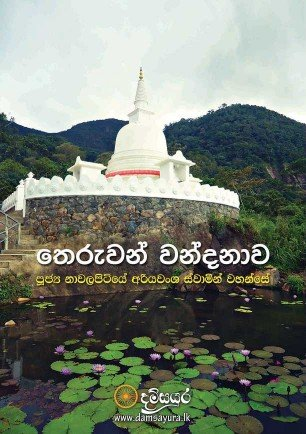 Theruwan Wandanawa book by Ven. Nawalapitiye Ariyawansha Thero