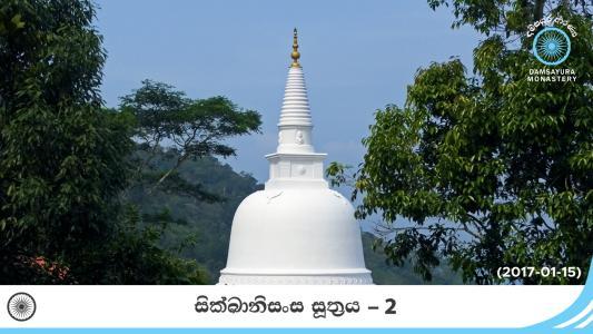 Damsayura Aranya Chaithya
