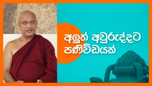 Dharma Deshana Post image